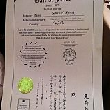Martial Arts Hall Of Fame Certificate