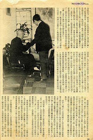 Ip Man and Martial arts hero magazine doing an interview